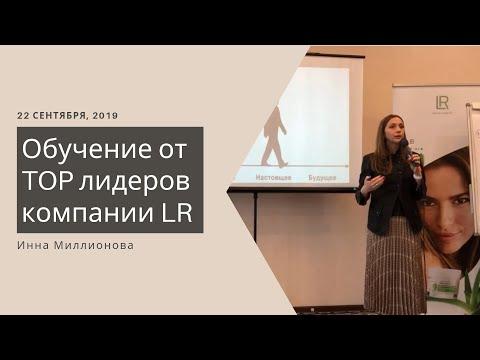 Обучение от TOP лидеров компании LR! Инна Миллионова