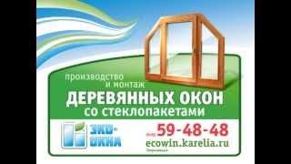 Деревянные окна, ЭКО-ОКНА