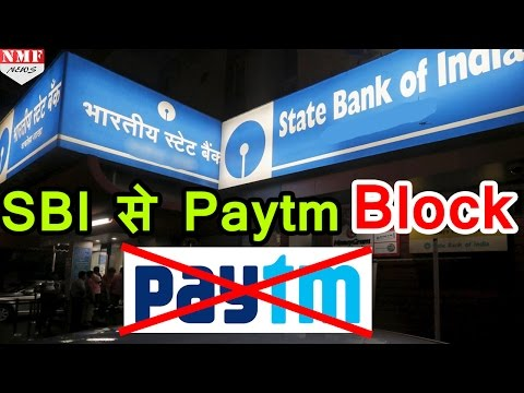 SBI ने Paytm समेत सभी mobile  Wallet को किया Block | MUST WATCH !!!