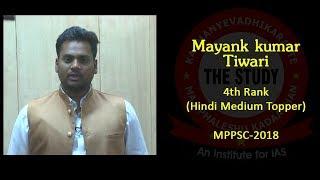 Mayank Kumar Tiwari - 4th Rank, MPPSC-2018 (Hindi Medium Topper)