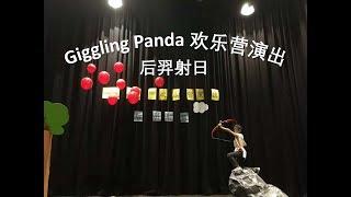 后羿射日 - 2018欢乐营演出,Giggling Panda Stage Performance