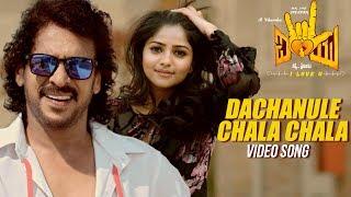 dachanule-chala-chala-full-song-i-love-you-telugu-movie-upendra-rachita-ram-r-chandru