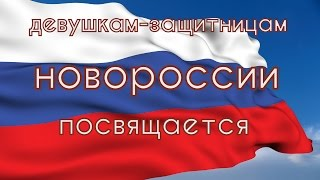"""Героическим девушкам Донбасса. Песня """"Сестричка"""" О.А.Потопяк"""