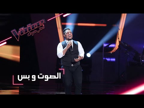 #MBCTheVoice - مرحلة الصوت وبس - الياس المبروك يقدّم أغنية 'Isn't She Lovely'