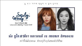 [Karaoke-Thaisub] Wendy (??) x Seulgi (??) ? Don't push me (???) l Uncontrollably Fond OST