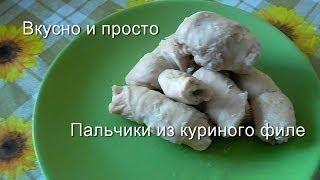 Вкусно и просто: Пальчики из куриного филе. Видео рецепт.
