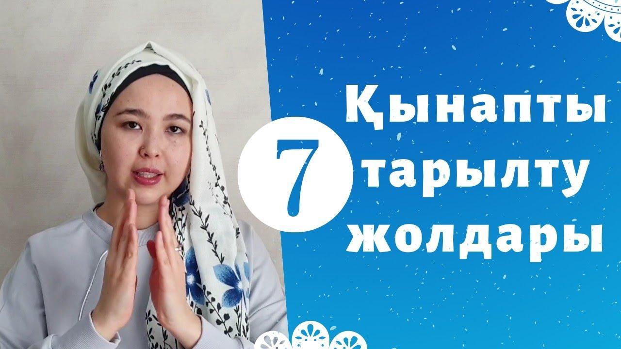 ҚЫНАПТЫ ТАРЫЛТУ 7 ЖОЛДАРЫ - YouTube