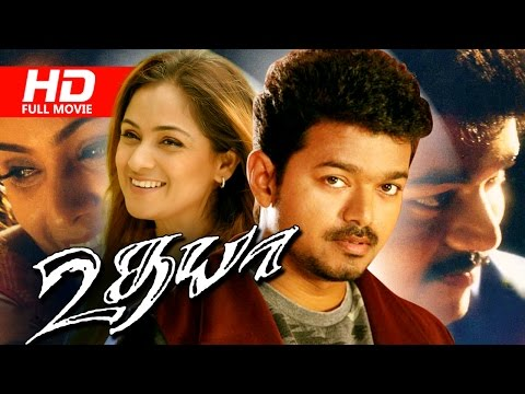 Ilayathalapathi Vijay  Movie | Tamil Evregreen Full Movie | Udhaya [ HD ] | Ft.Simran