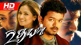 Ilayathalapathi Vijay Superhit Movie | Tamil Evregreen Full Movie | Udhaya [ HD ] | Ft.Simran