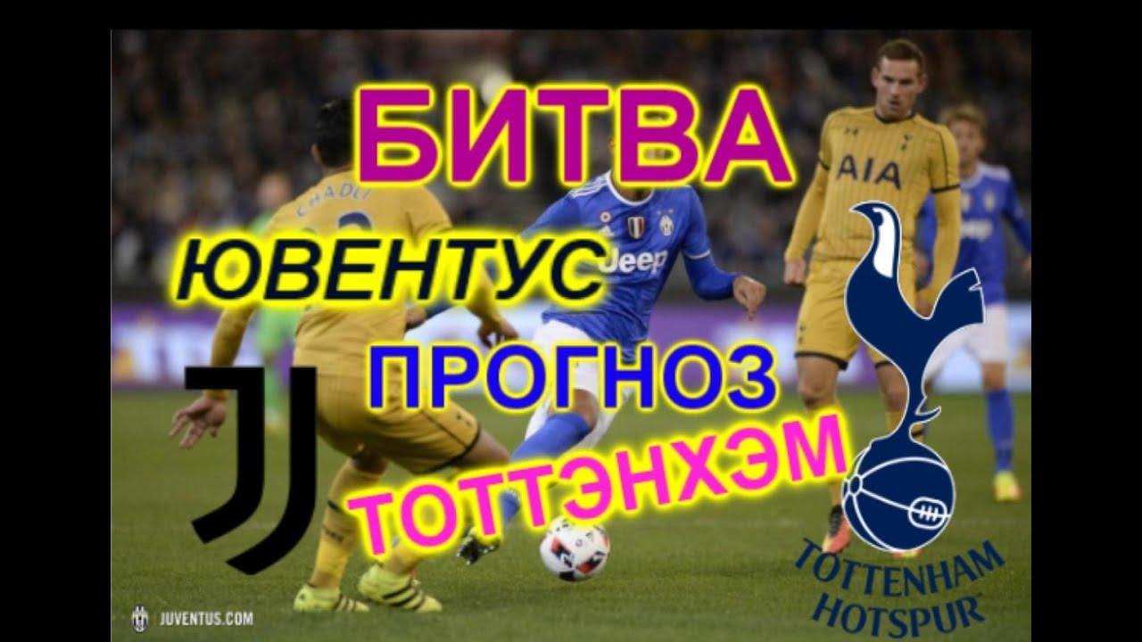 Ювентус – Тоттенхэм. Прогноз матча Лиги Чемпионов
