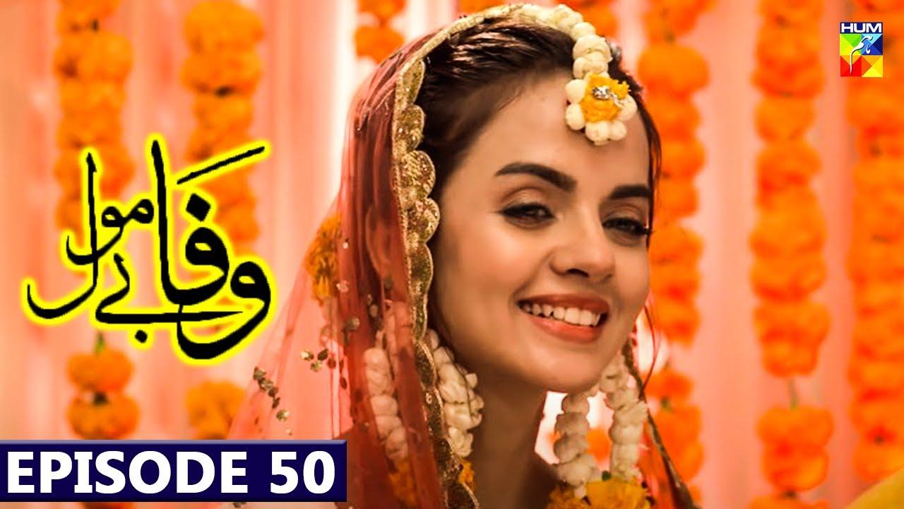 Download Wafa Be Mol Full Episode 50 New Promo | Wafa Be Mol Drama Ep 50 Teaser | HUM TV Drama
