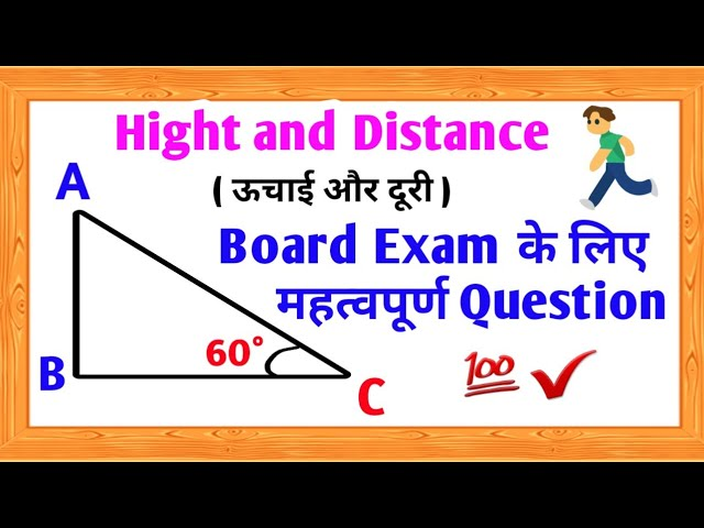 Hight and Distance vvi question for matric  2019| ऊचाई और दूरी  |matric 2019 ka question| High Targt
