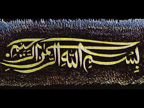 Nafarmani Ki Saza Part 1 by Muhammad Dawood