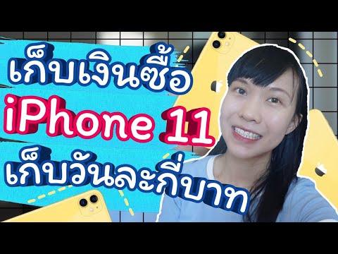 เก็บเงินซื้อ iPhone 11 ต้องเก็บเงินวันละกี่บาท ไอโฟน11น่าซื้อไหม   WaanJingJing