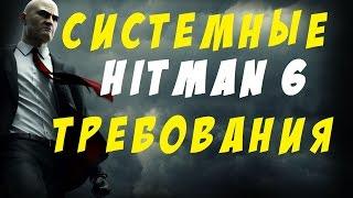 Системные Требования Hitman 6