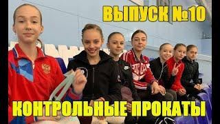 Выпуск 10 Контрольные прокаты юниоров Плющенко догоняет Навку