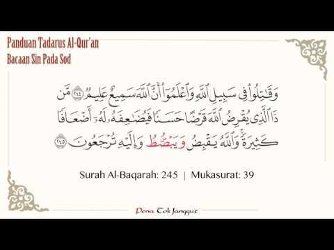 Bacaan Surah Al Baqarah Ayat 245 Youtube