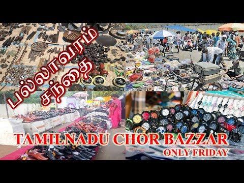 PALLAVARAM SANDHI/ FRIDAY MARKET / CHENNAI / CHOR BAZZAR