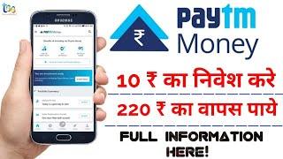 Invest 10 Rupees in Paytm Mutual Fund  return 220 ₹ | Paytm के माध्यम से 10रुपये निवेश करें