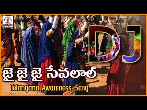 Awareness Songs In Telugu | Jai Jai Jai Sevalal Telangana DJ Songs | Lalitha Audios And Videos