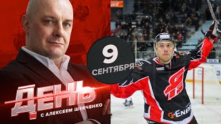 Почему Антон Бурдасов решил остаться в КХЛ. День с Алексеем Шевченко 9 сентября