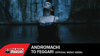 Andromachi  To Feggari  Official Music... @ www.OfficialVideos.Net