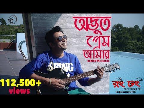 ''Odvut Prem Amar'' [ Behind–the–scenes ] Movie : Rong Dhong - Jamil Hossain-Ema-Ahsan Sarawar
