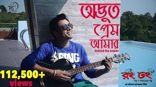 ''Odvut Prem Amar'' [ Behind–the–scenes ] Movie : Rong Dhong