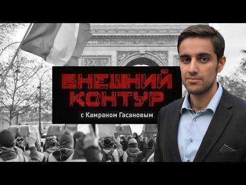 """""""Желтые жилеты"""": Макрон переводит стрелки на Путина"""