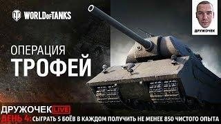 T29 - Мастер, 6005 урона, 8 фрагов, 2029 чистого опыта, медаль Колобанова, воин World of Tanks