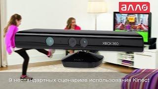 9 нестандартных сценариев использования Kinect