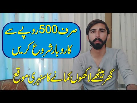 How to Start Online Selling on Daraz in Pakistan | Business School