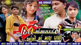 Dil Ma Mara Dard Ne Aankho Ma Mara Pani || Rohit Rajput ||New Gujarati Video Song 2020-KAMAL DIGITAL