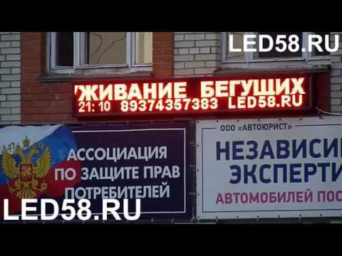 Экран на улице Рабочая в г. Кузнецк, бегущая строка в рассрочку