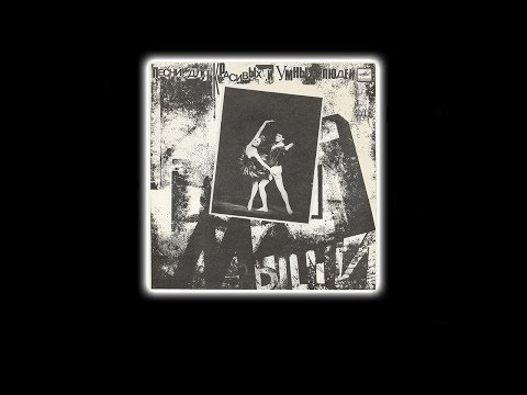 (18+) Мыши - Песни Для Красивых И Умных Людей (1991) [Альбом Целиком]