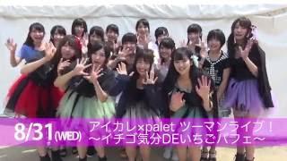 【告知】アイカレ×palet ツーマンライブ!2016/8/31