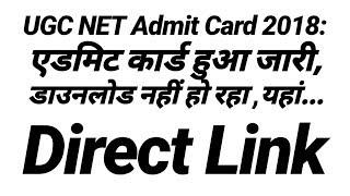 NET Admit Card डाउनलोड.. Error..... अगर नहीं हो रहा है तो यहां से डाउनलोड करें. यह तरीका अपनाएं.....