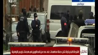 شاهد.. شرطة بلجيكا تشن حملة مداهمات على مطلوبين في هجمات باريس