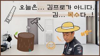 [우수카 브이로그] DIY 선반 만들기