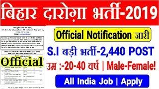 BIHAR POLICE S.I भर्ती-2019   Official Notification जारी। 2,440 पदों पर बम्पर भर्ती। All India Job