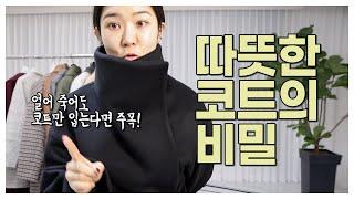 영하10도에도 OK!  따뜻한 코트 알아보는법! 얼죽코…