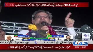 Shahid Khaqan Abbasi Victory Speech | City 42
