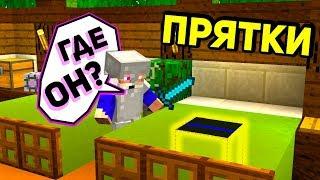 СПРЯТАЛСЯ В КРОВАТИ И МЕНЯ НИКТО НЕ НАШЁЛ ( Minecraft Hide and Seek / Прятки )