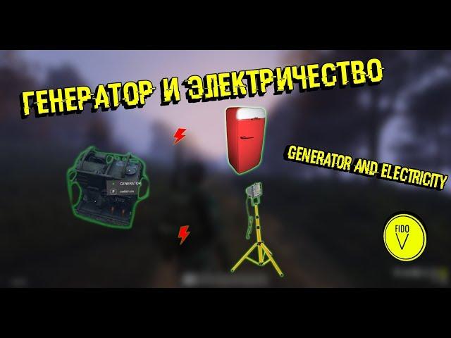 DayZ 0.63: Генератор и электричество \ Generator and electricity
