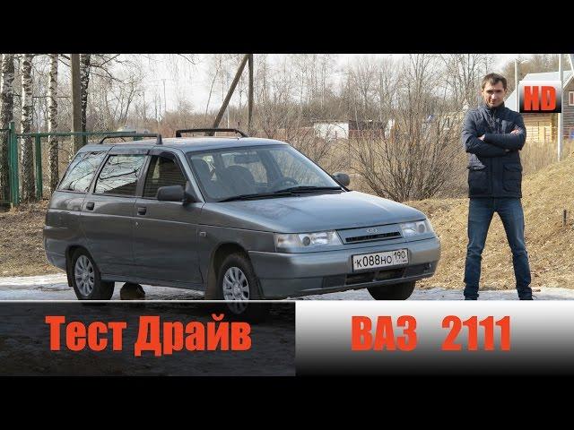 Фото к видео: ВАЗ 2111 б/у 100 тыс Честный тест драйв