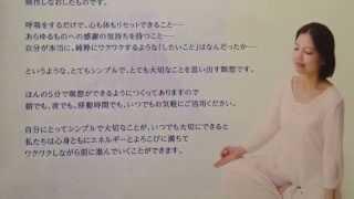 ご自宅で瞑想を練習したい方へ 椎名慶子が監修・VOICE(声)を担当した...