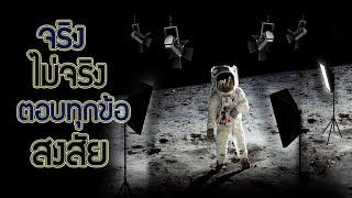 สรุป เราเคยไปดวงจันทร์จริงหรือ