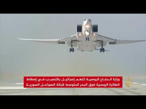 موسكو تتهم إسرائيل بالتسبب في إسقاط طائرتها بسوريا  - نشر قبل 2 ساعة