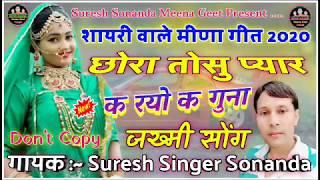 Shayari Meena Geet 2020 // रूवाण Kiss लेर गेला म // ♥️जख्मी मीणा गीत // Suresh Sonanda Meena Geet