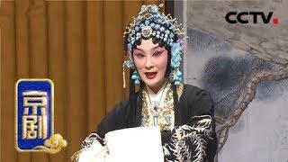 《中国京剧像音像集萃》 20190525 京剧《大保国 探皇陵 二进宫》 1/2| CCTV戏曲